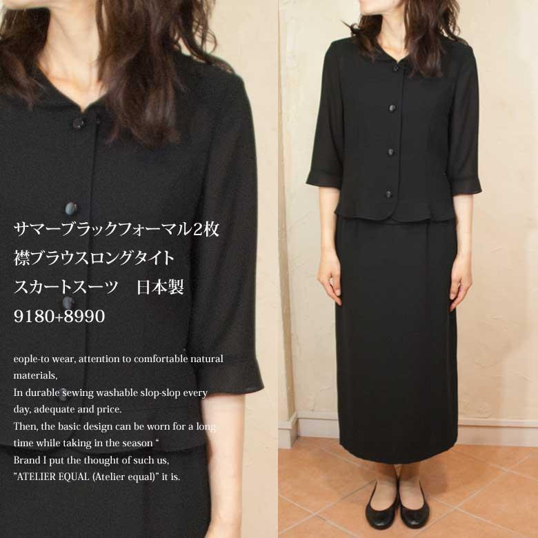 ブラックフォーマル2枚襟ブラウスロングタイトスカートスーツ 日本製 9180+8990