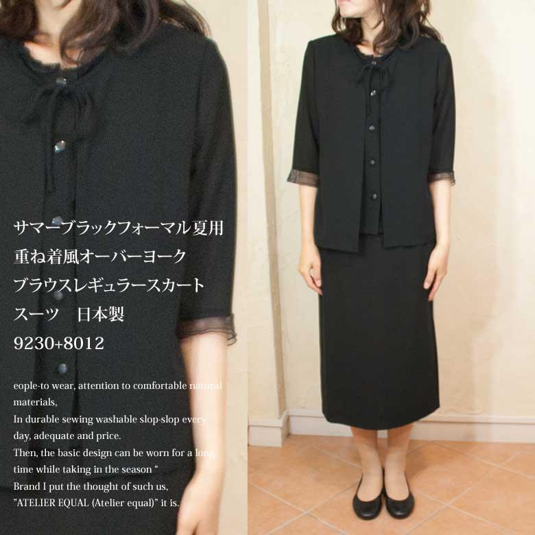 サマーブラックフォーマル夏用重ね着風オーバーヨークブラウスレギュラースカートスーツ 日本製 9230+8012