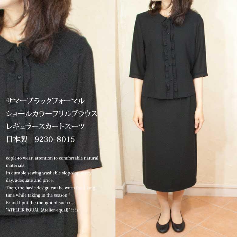 サマーブラックフォーマルショールカラーフリルブラウスレギュラースカートスーツ 日本製 9230+8015