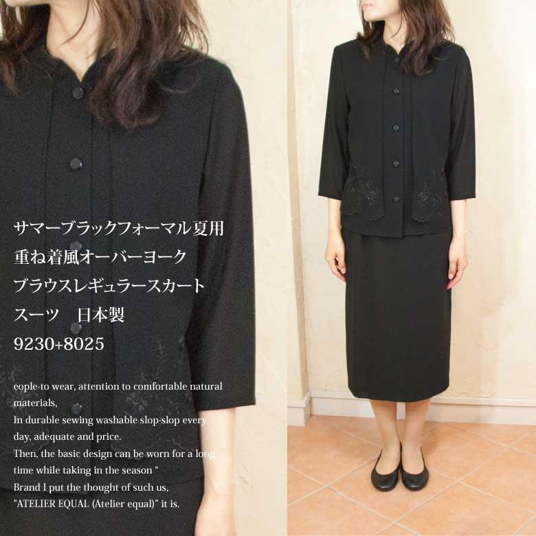 サマーブラックフォーマル夏用重ね着風オーバーヨークブラウスレギュラースカートスーツ 日本製 9230+8025