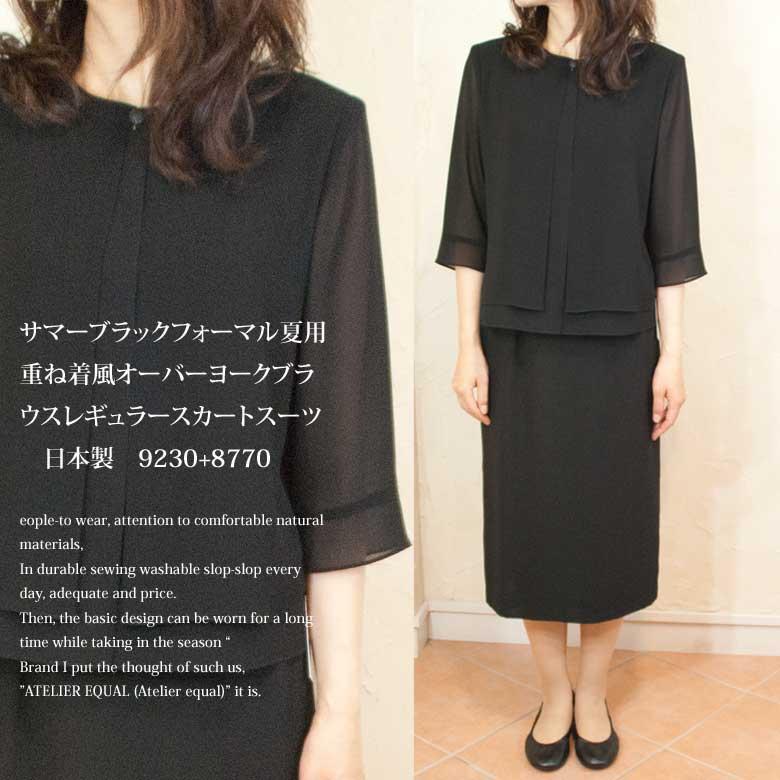 サマーブラックフォーマル夏用重ね着風オーバーヨークブラウスレギュラースカートスーツ 日本製 9230+8770