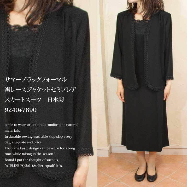 サマーブラックフォーマル裾レースジャケットセミフレアスカートスーツ 日本製 9240+7890