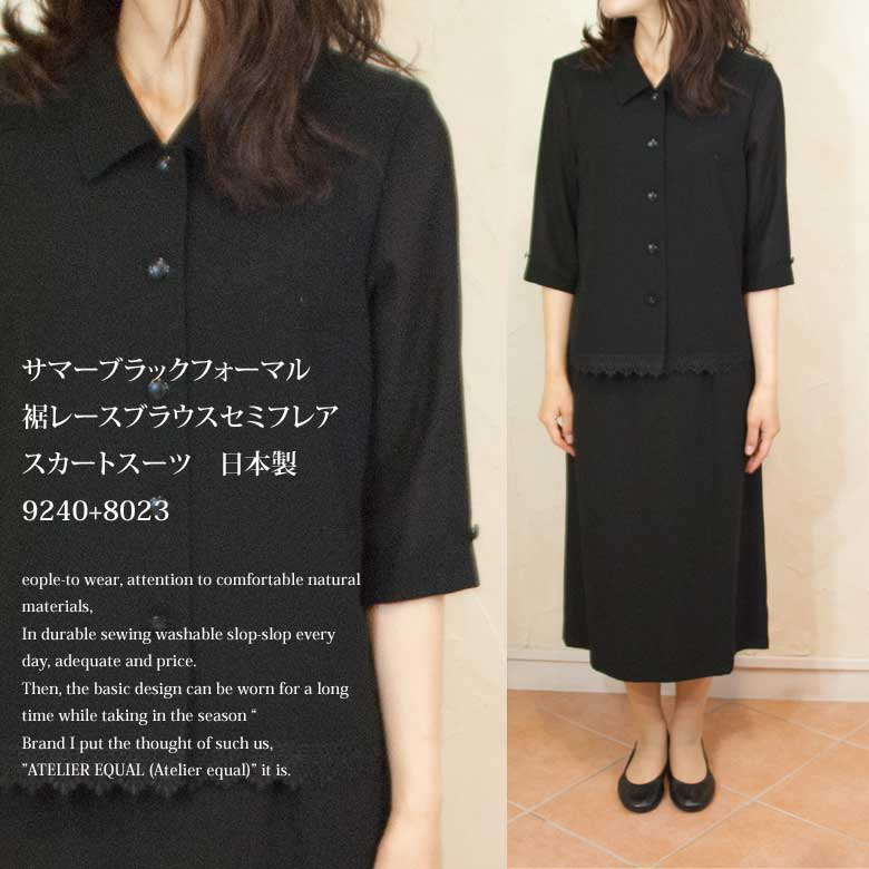サマーブラックフォーマル裾レースブラウスセミフレアスカートスーツ 日本製 9240+8023