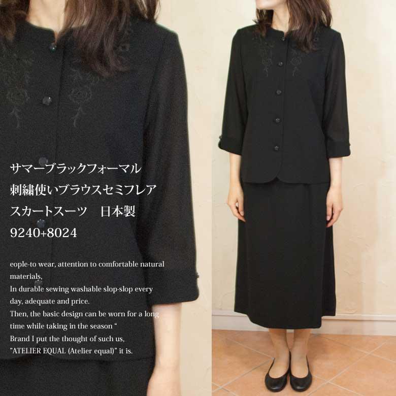 サマーブラックフォーマル刺繍使いブラウスセミフレアスカートスーツ 日本製 9240+8024