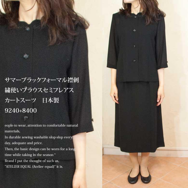 サマーブラックフォーマル襟刺繍使いブラウスセミフレアスカートスーツ 日本製 9240+8400