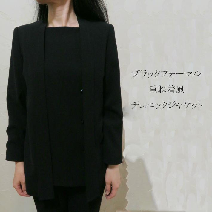 ブラックフォーマル重ね着風チュニックジャケット日本製 7019