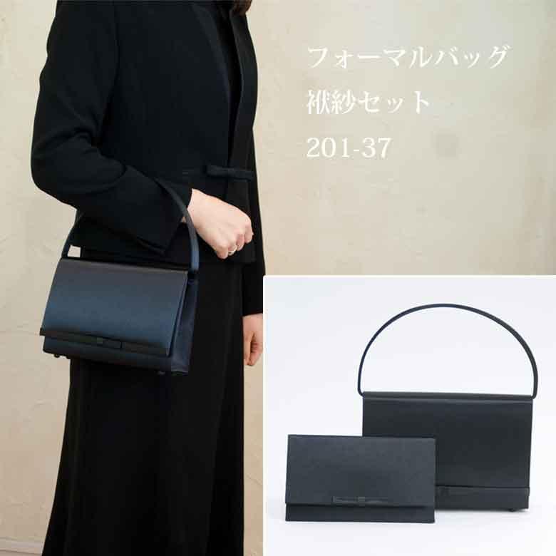 フォーマルバッグ黒袱紗付き 日本製