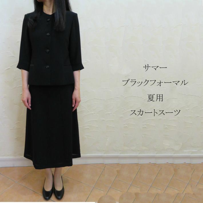 サマーブラックフォーマル夏用スカートスーツ