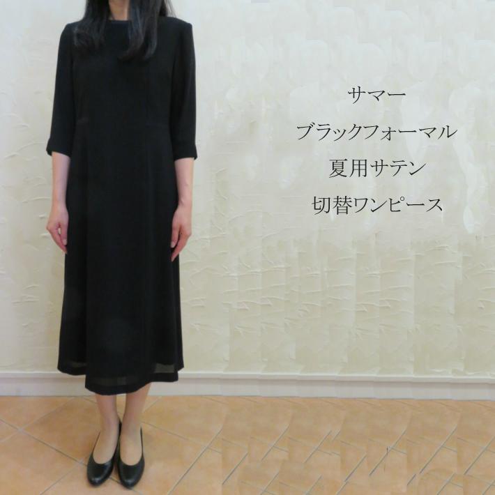 サマーブラックフォーマル夏用サテン切替ワンピース 日本製