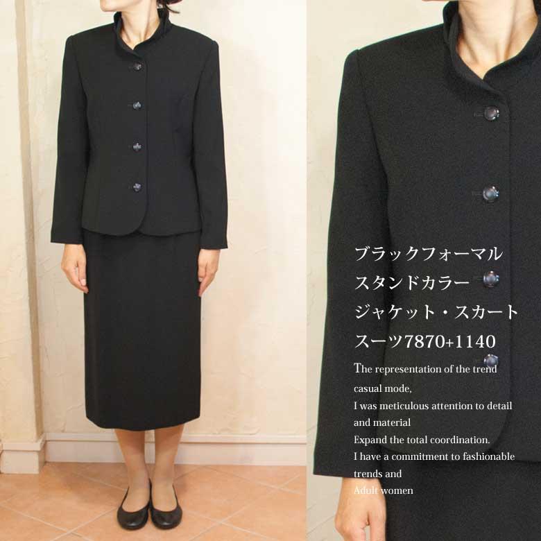 ブラックフォーマルスタンドカラージャケット+スカート 7870+1140