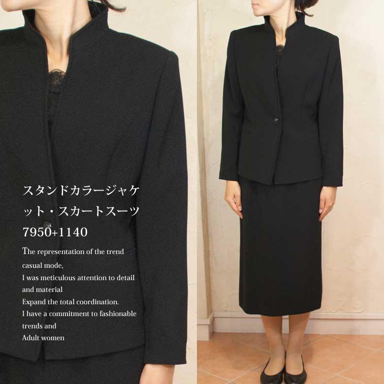 2枚試着や、サイズ交換OKで自分にあったブラックが見つかる ブラックフォーマルスタンドカラージャケット+スカート 7950+1140