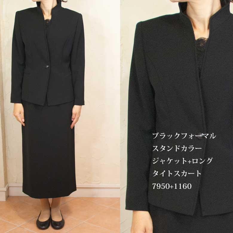 ブラックフォーマルスタンドカラージャケット+ロングタイトスカート 7950+1160