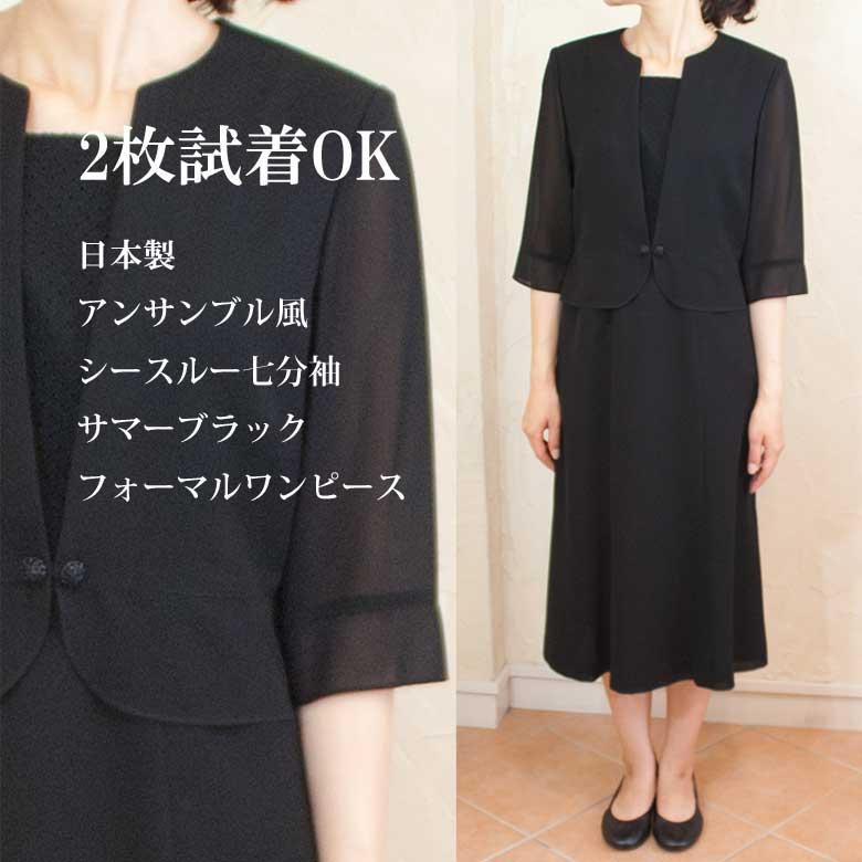 サマーブラッククフオーマル喪服バッグセットアンサンブル風 ワンピース 七分袖シースルーなつもの日本製