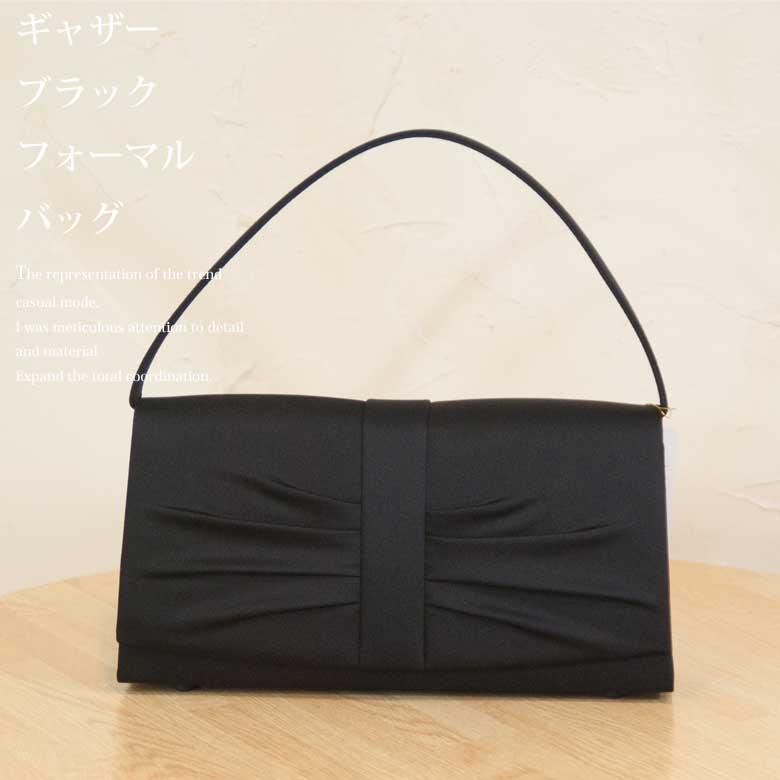 ギャザーブラックフォーマルバッグ 211-11 日本製