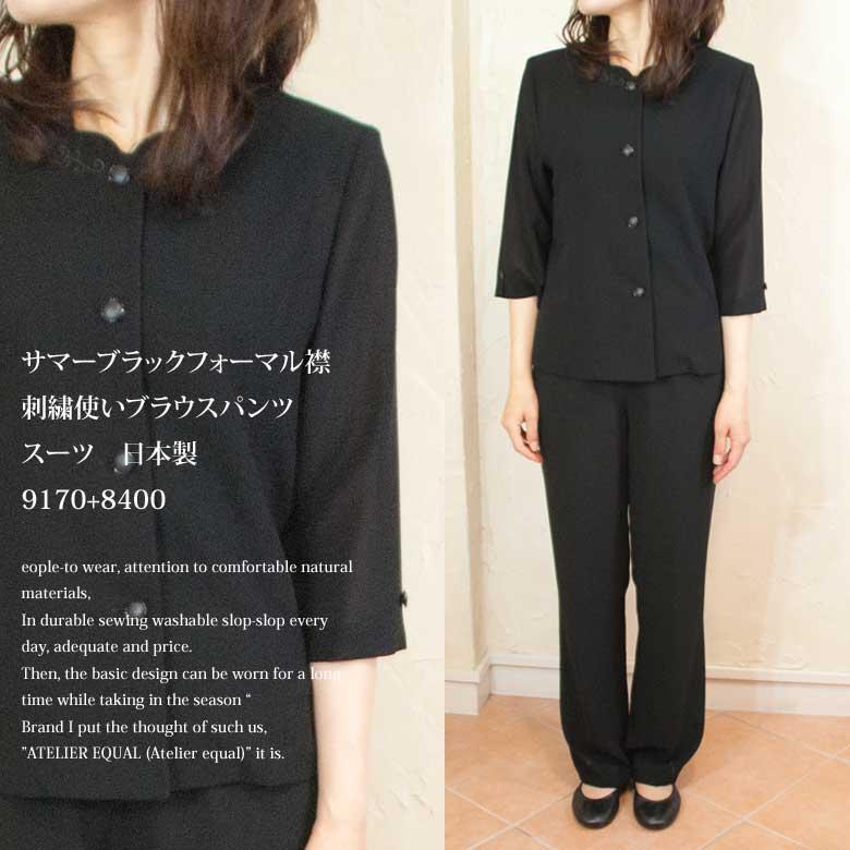 サマーブラックフォーマル襟刺繍使いブラウスパンツスーツ 日本製 9170+8400