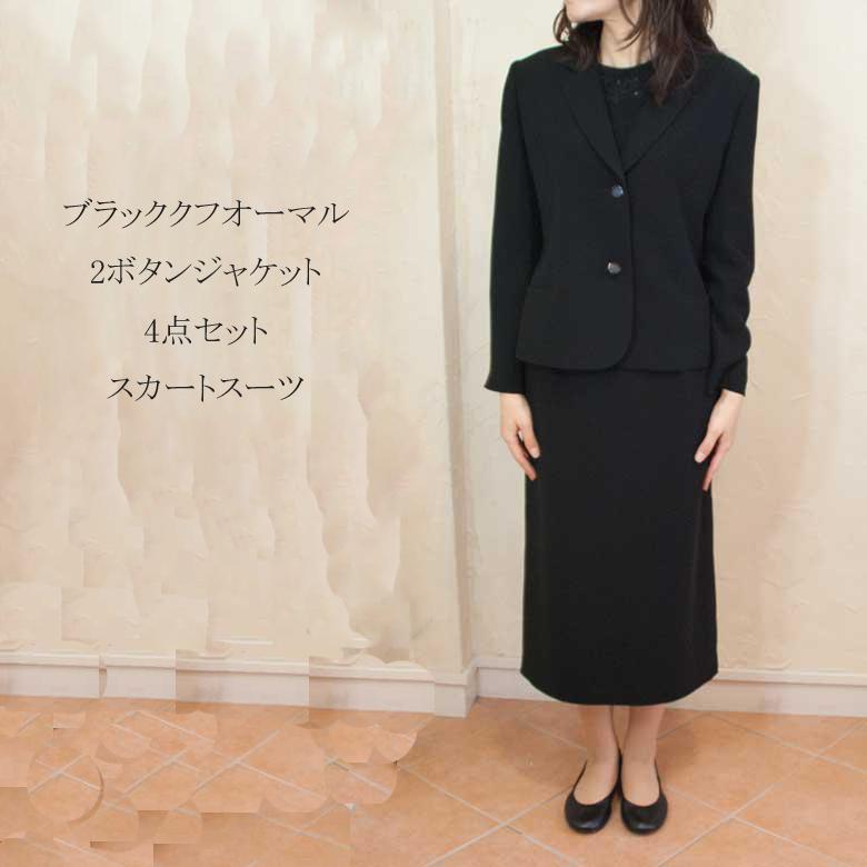 ブラックフォーマル2ボタンジャケット3点セットスカートスーツ 2073