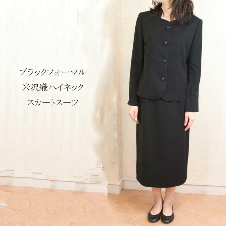 ブラッククフオーマル喪服バッグセット 米沢織ハイネックスカートスーツ