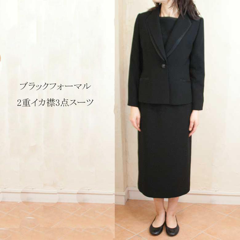 ブラックフォーマル2重イカ襟3点スーツ