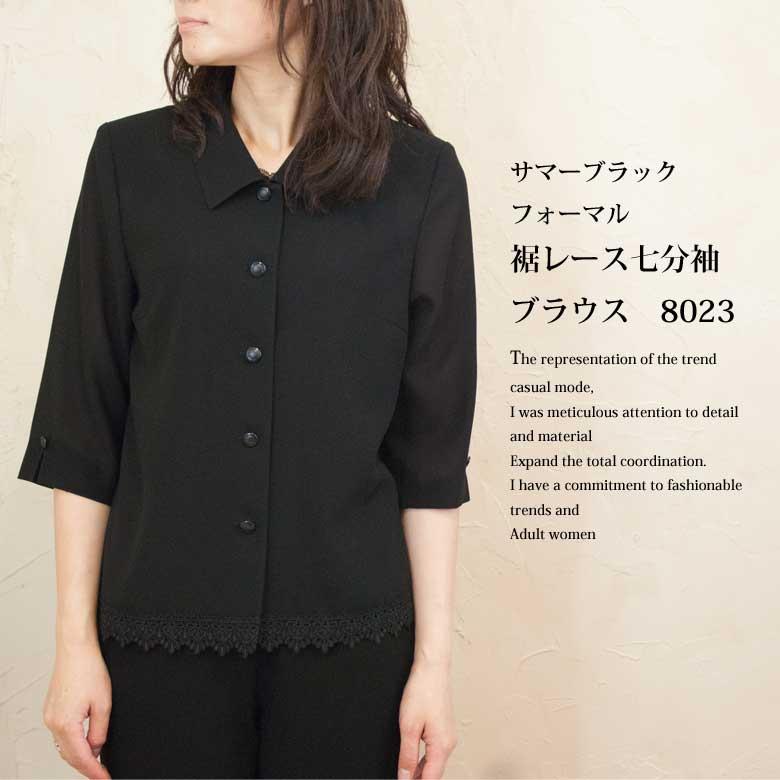 サマーブラックフォーマル夏用単品裾レースブラウス