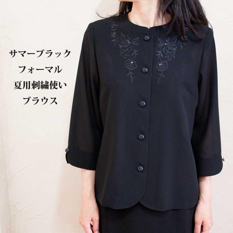 サマーブラッククフオーマル喪服バッグセットなつよう刺繍使いブラウス 8024 単品