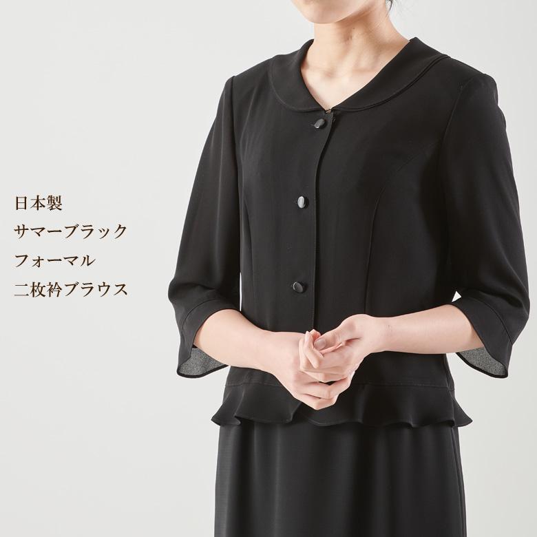 サマーブラッククフオーマルバッグセット二枚衿ブラウス夏用 日本製