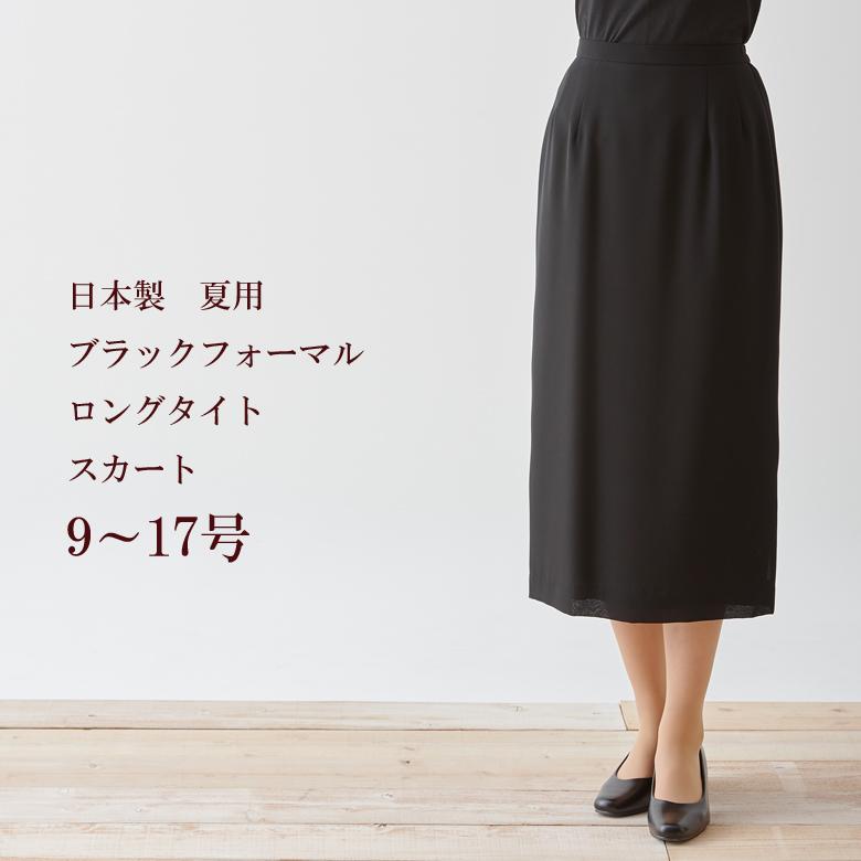 日本製 繊維の町岐阜の熟練の職人達の丁寧なものづくり サマーブラッククフオーマルバッグセット喪服夏用ロングタイトスカート にほん製