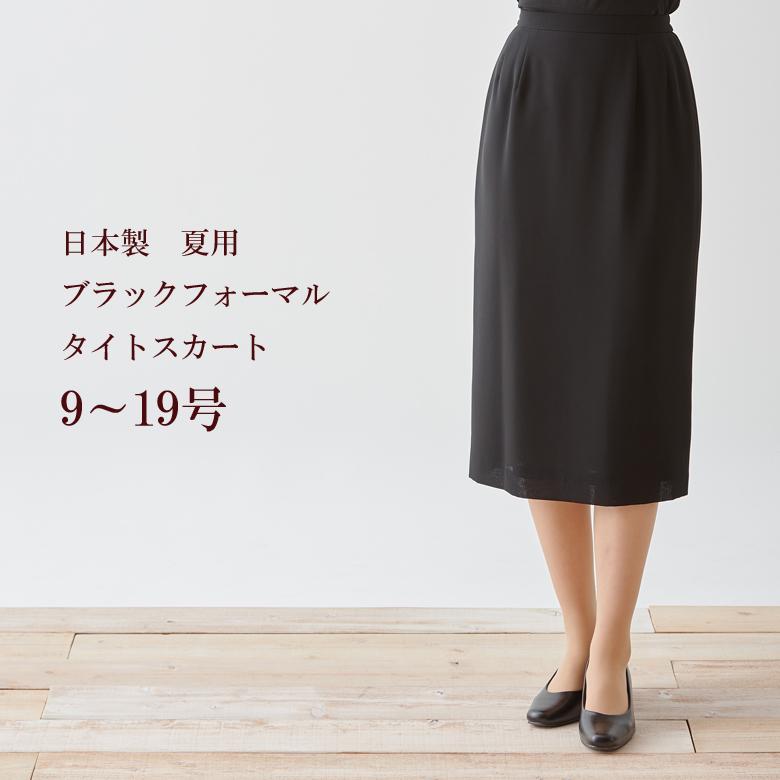 サマーブラッククフオーマルバッグセット喪服スカート夏用 日本製