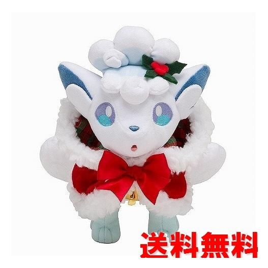 ポケモンセンターオリジナル ぬいぐるみ クリスマス2017 アローラロコン