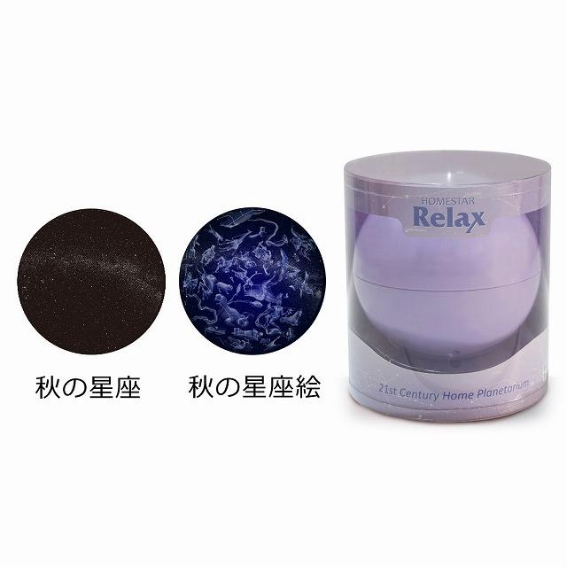 《新品》 HOMESTAR Relax Light Purple(ホームスターリラックス ライトパープル)
