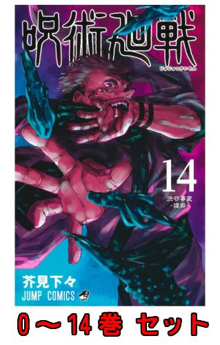 呪術廻戦 0~14巻セット 本 ジャンプ コミック 漫画 マンガ 本 芥見下々 じゅじゅつかいせん