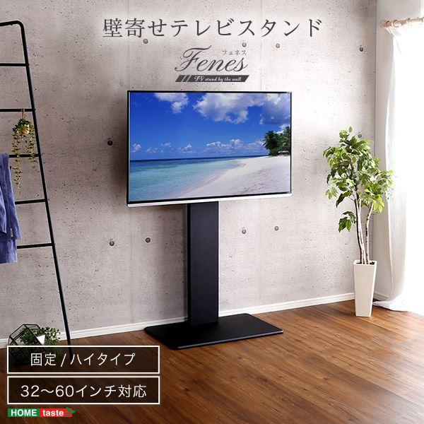 壁寄せテレビスタンド 固定/ハイタイプ ホワイト【代引不可】