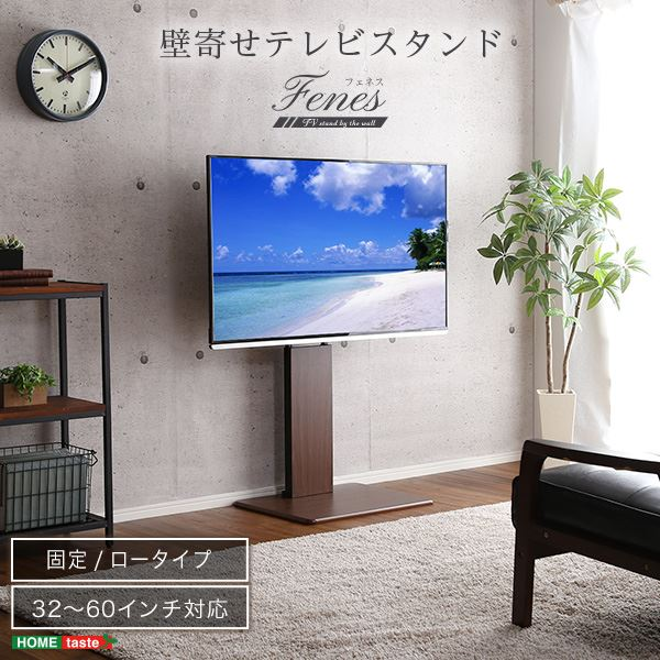 壁寄せテレビスタンド フェネス 固定 ロータイプ ホワイト【代引不可】