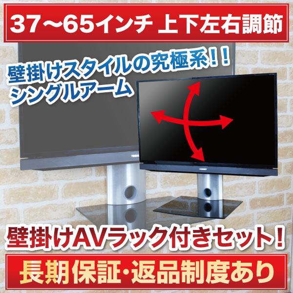 【ポイント最大25倍 最大1000円OFFクーポン】 お得なテレビ壁掛け金具+壁掛けラックセット 上下左右調整 PLB136MD1 テレビ 液晶テレビ を壁掛けテレビに