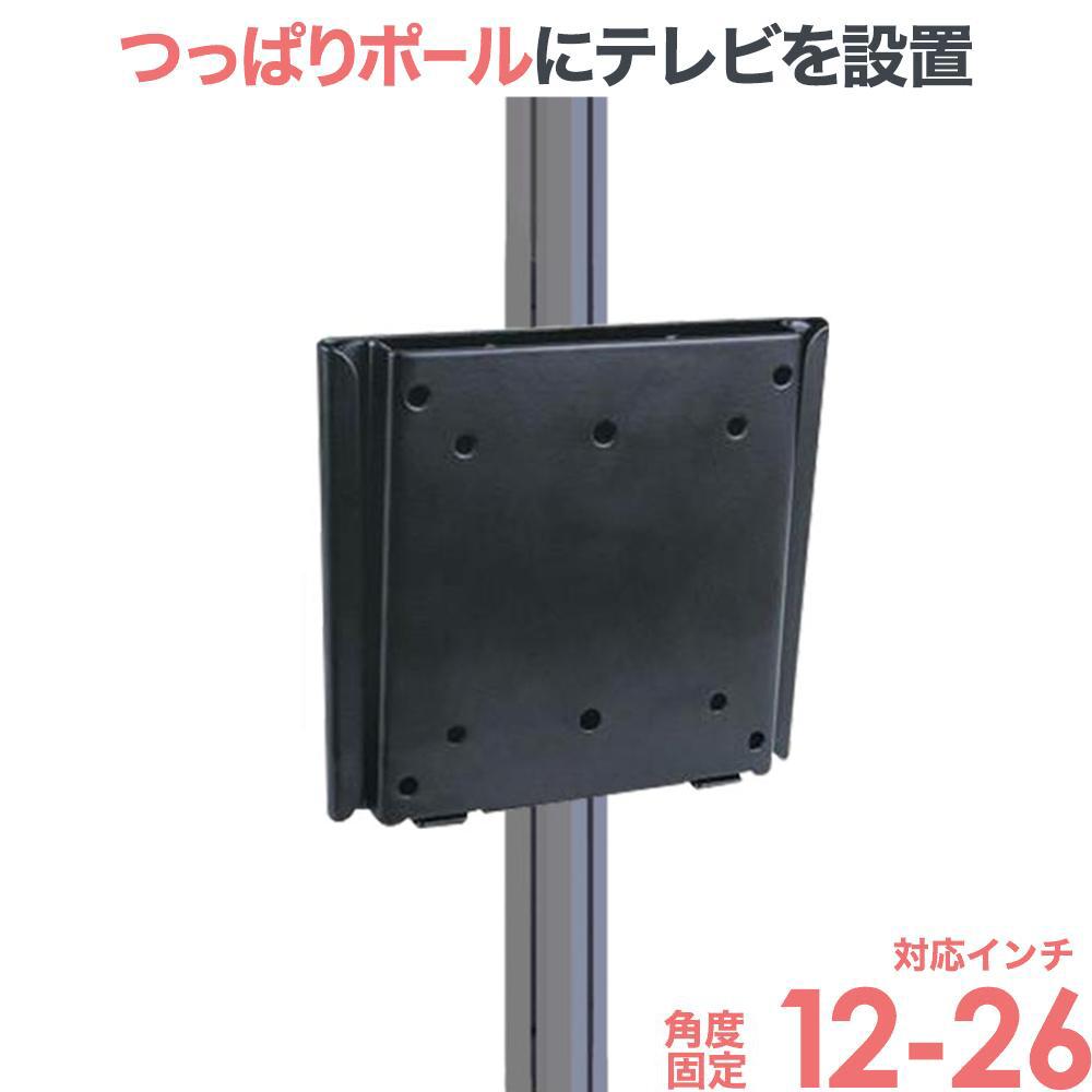 突っ張り棒 壁掛けテレビ ■ エアーポール 1本タイプ・角度固定Sサイズ ■ 突っ張り棒にテレビ 液晶テレビ を取り付け RS-01