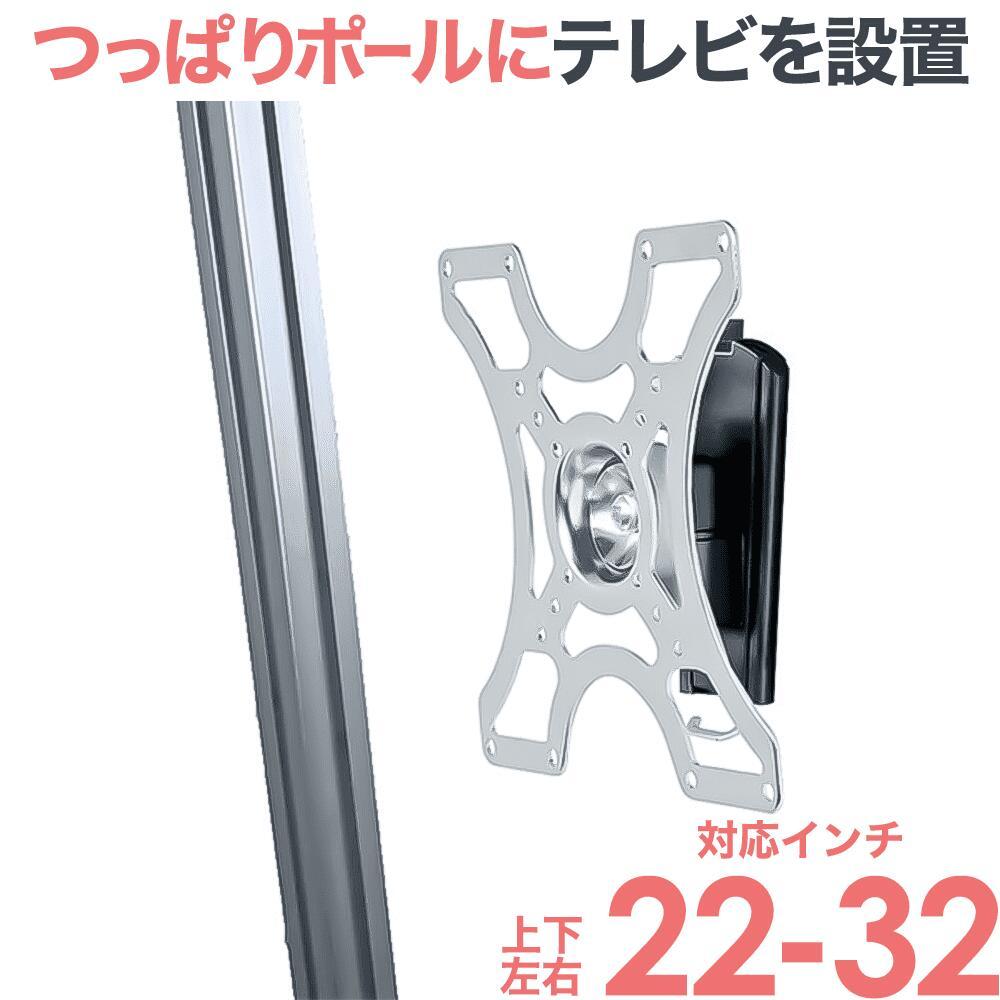 突っ張り棒 壁掛けテレビ ■ エアーポール 1本・上下左右フリータイプM ■ 突っ張り棒にテレビ 液晶テレビ を取り付け RS-01