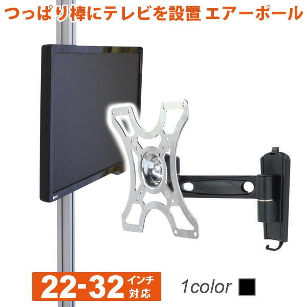 突っ張り棒 壁掛けテレビ ■ エアーポール 1本・上下左右フリータイプMシングルアーム ■ 突っ張り棒にテレビ 液晶テレビ を取り付け RS-01