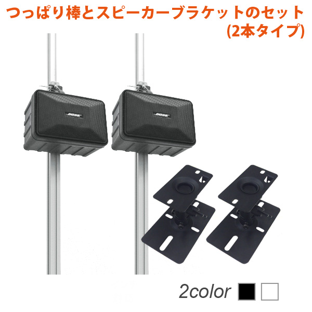 突っ張り棒 ■ スピーカー エアーポール 2本タイプ ■ 突っ張り棒にスピーカーを取り付け
