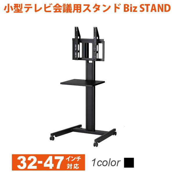 テレビスタンド キャスター付き 小型テレビ会議用Biz STAND 32-47インチ対応 BS-3247 壁寄せテレビスタンド 4Kテレビ対応
