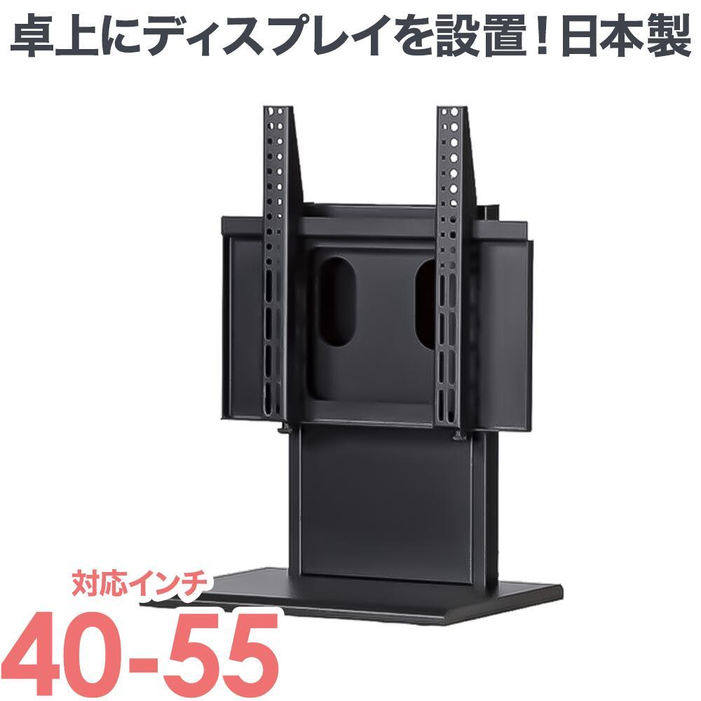 テレビスタンド 卓上型業務用ディスプレイスタンド 40-55インチ対応 BT-55