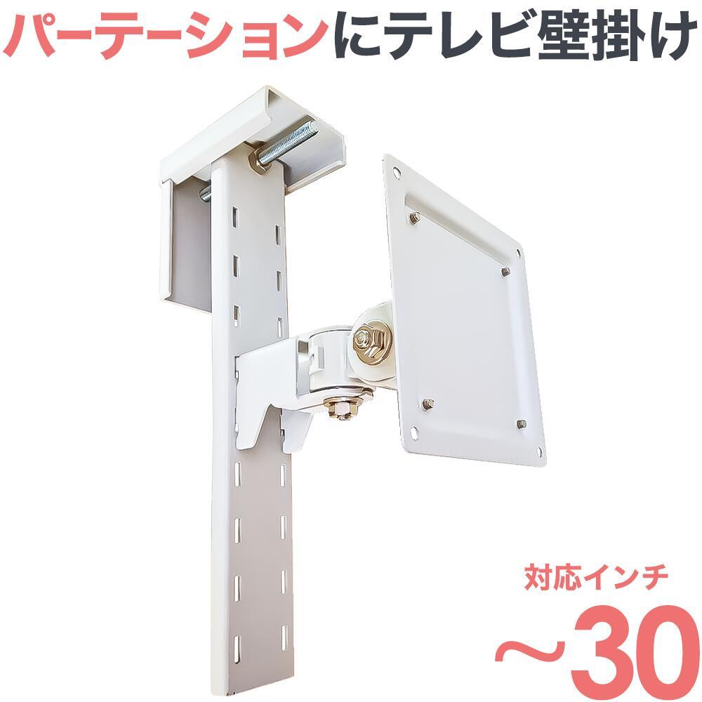 パーテーション専用金具 壁掛け風 ■ 30インチまで対応 FC8888SP パーティションアーム ■