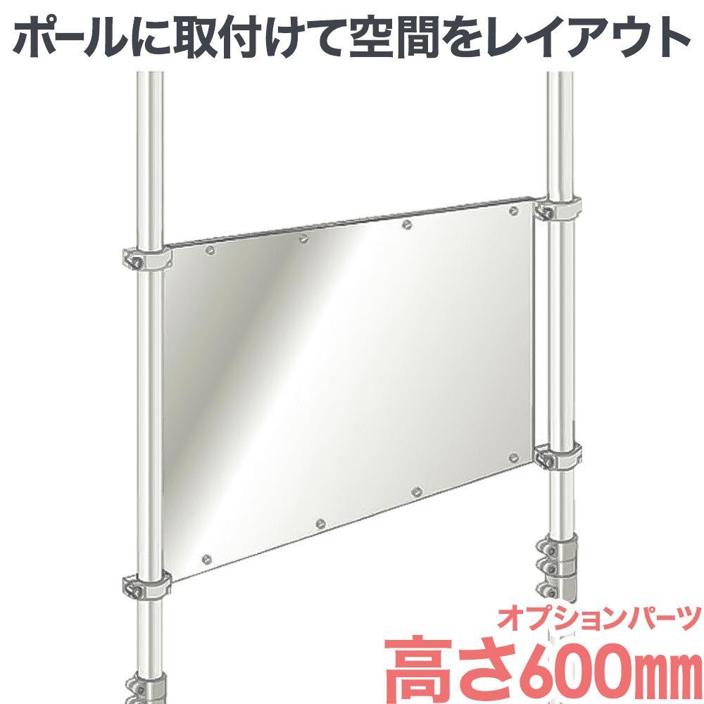 パーティション 高さ:600mm ■ テレビ壁掛けポールシステム専用パーツ - HAW60 ■