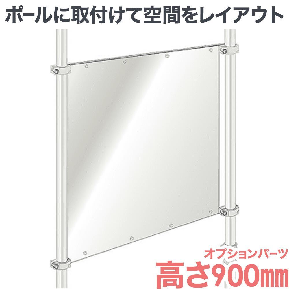 パーティション 高さ:900mm ■ テレビ壁掛けポールシステム専用パーツ - HAW90 ■