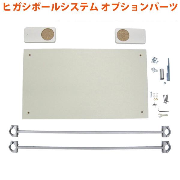 TV壁掛け金具取り付け用パネルキット ■ 幅900用 テレビ壁掛けポールシステム専用パーツ - HF900 ■
