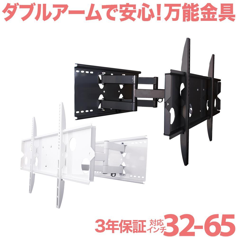 テレビ壁掛け金具 送料無料 PLB-137M ダブルアームだから大きなTVも安心して取りけることが可能です RM11-2-01 ゲーミングモニター PCモニターも壁掛けでおうち時間を快適に テレビ 壁掛け 卓抜 金具 37-65インチ対応 一部レグザ フリーアーム 4Kテレビ対応 壁掛けテレビ sony アクオス パナソニック対応 当店限定販売 液晶テレビ用テレビ壁掛け金具 シャープ