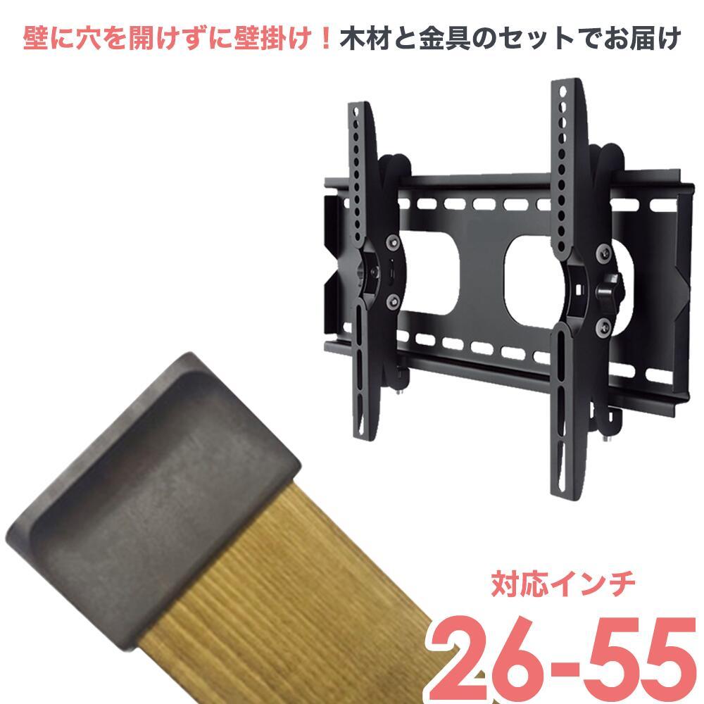 WOODY ■ 26~42型対応 テレビ壁掛け金具 ツーバイフォー材 WDY-117S ■ ラブリコ LABRICO 2x4材 壁掛けテレビ