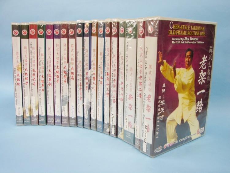 朱天才『 朱天才:陳式太極拳シリーズ  DVD  全18種20巻38枚 』【中国語 音声・字幕/英語 字幕】