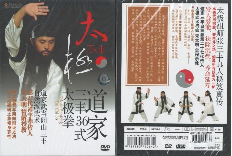 宋大明 捧呈 アウトレット☆送料無料 道教三#20016;36式太極拳 中国語音声