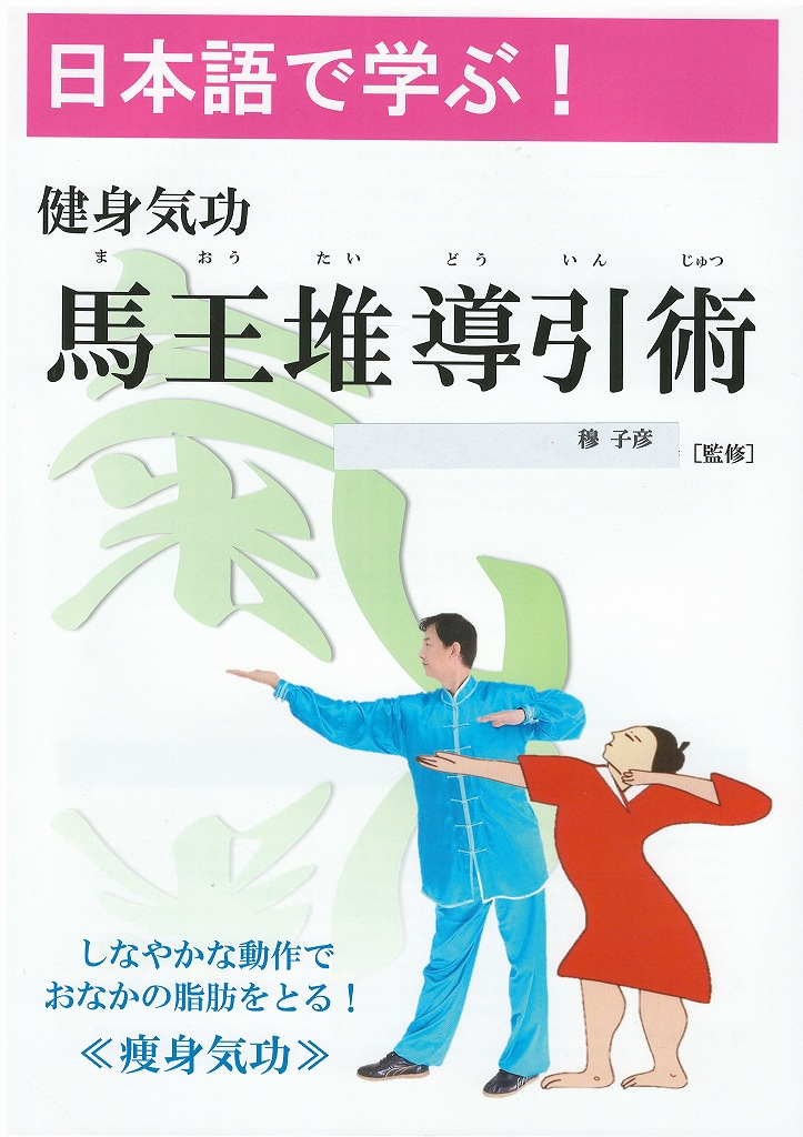<title>レビューを書けば送料当店負担 日本語で学ぶ 健身気功 馬王堆導引術 日本語テキスト</title>