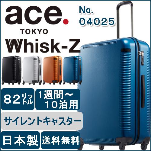 スーツケース エース 送料無料 ace. ポイント10倍 ウィスクZ  82リットル☆1週間~10泊程度のご旅行向きスーツケース 04025