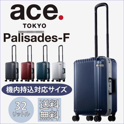 ace. パリセイドF 32リットル 機内持込サイズスーツケース 送料無料 ポイント10倍 2~3泊のご旅行に。フレームタイプ 05571